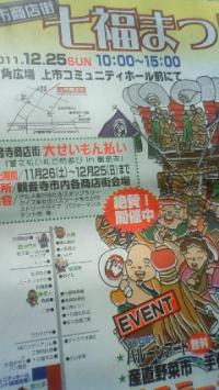 2011七福まつり