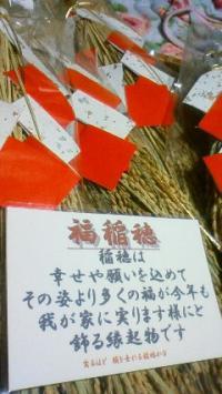 2011稲穂
