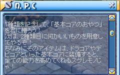 +コア1種0606