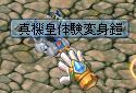 お試しデストロイ鎧0606