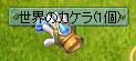 世界のカケラ0606