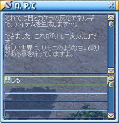 リモニ変身受取0616
