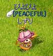 リモニ変身装備中0616