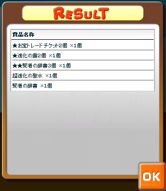 がらっチャ0709