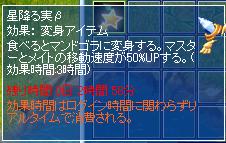 星降る実β0718