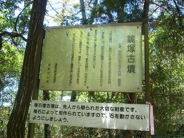 峰山の古墳解説