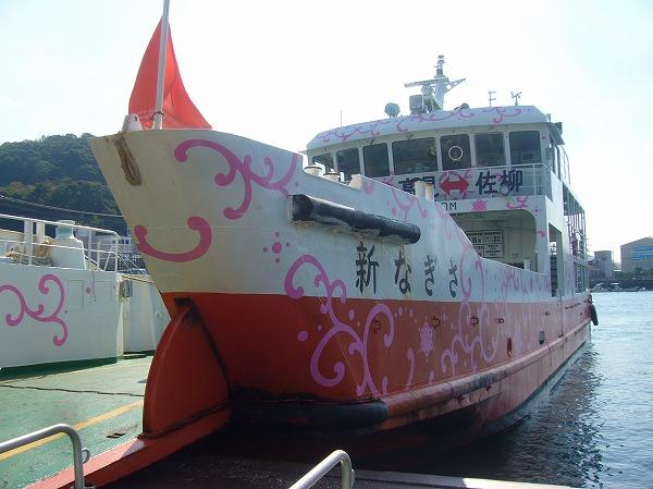 高見島への船