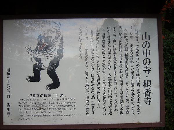 根香寺の牛鬼解説
