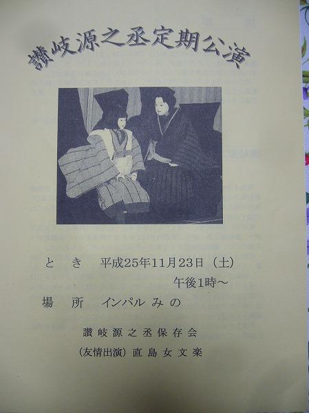 大坊市 定期公演(讃岐源之丞) 25.11.23