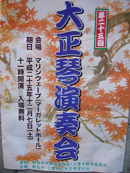 大正琴演奏会25.12.6