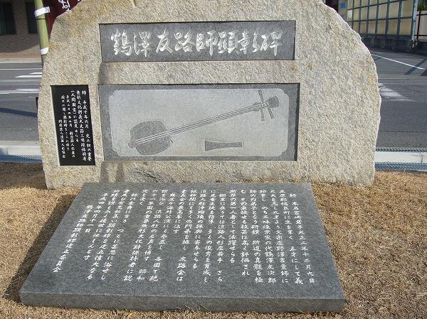 淡路人形座の前に石碑