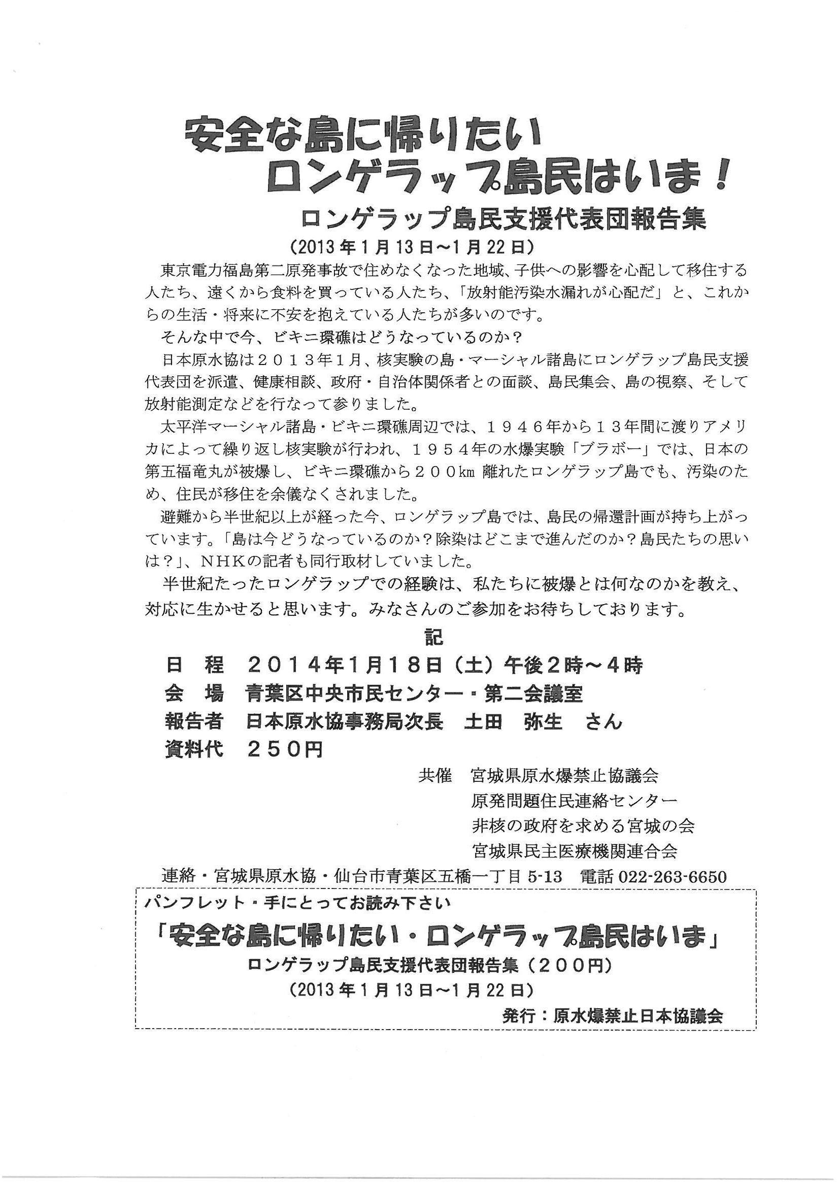 SKMBT_C22013122010150_0002.jpg