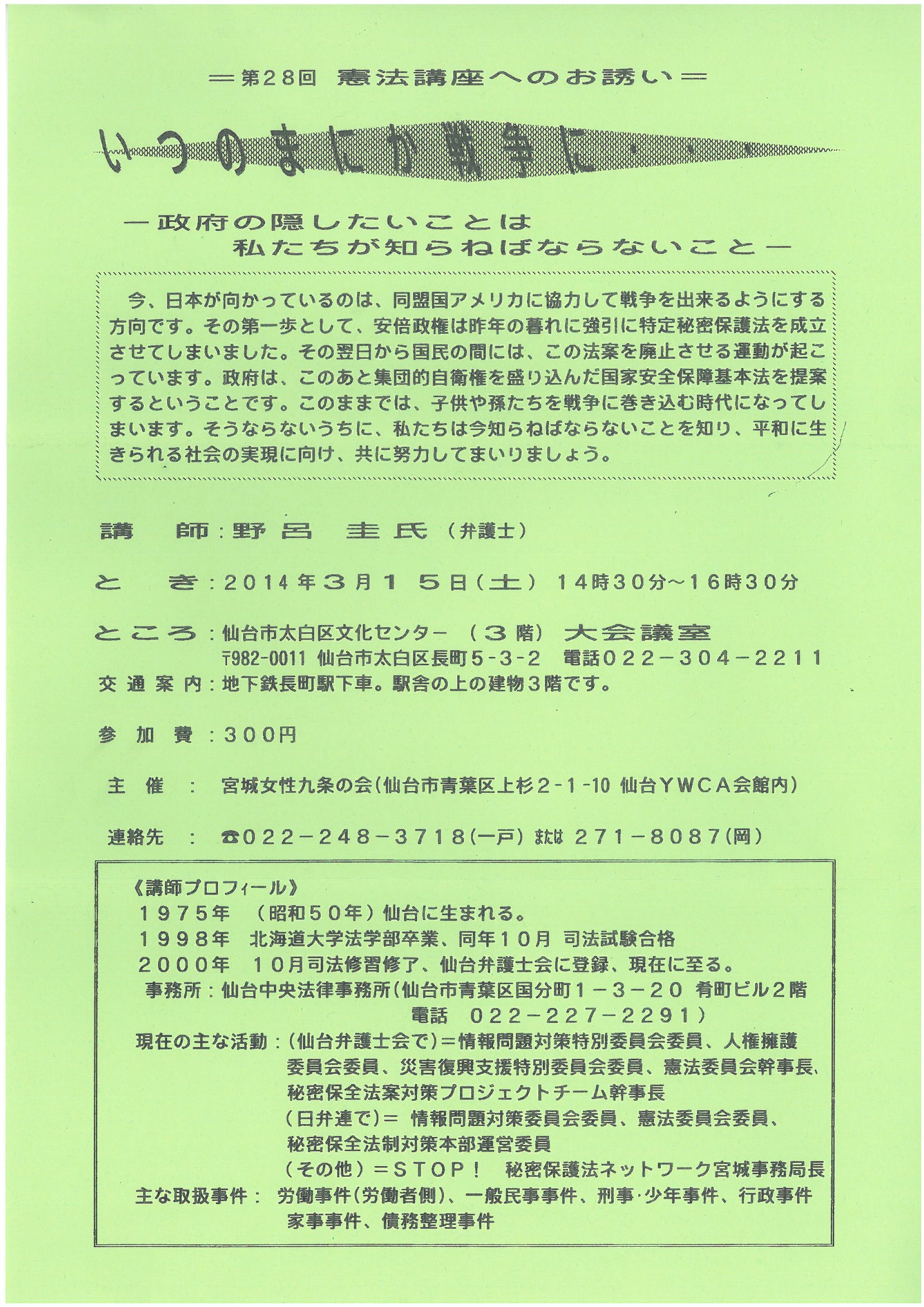SKMBT_C22014012410590.jpg