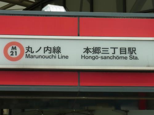 110516-000本郷三丁目駅(縮小)
