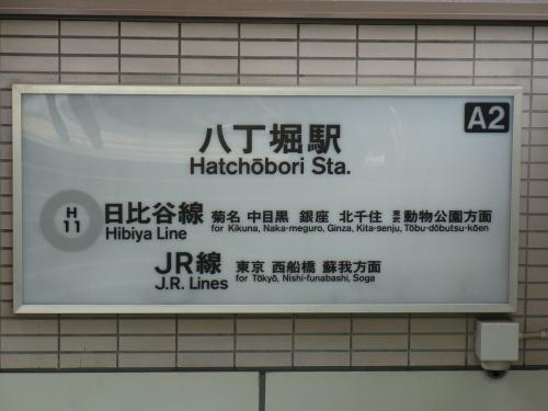 110517-001八丁堀駅(縮小)