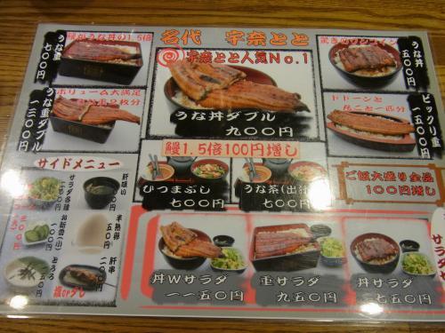 110517-003店内メニュー(縮小)