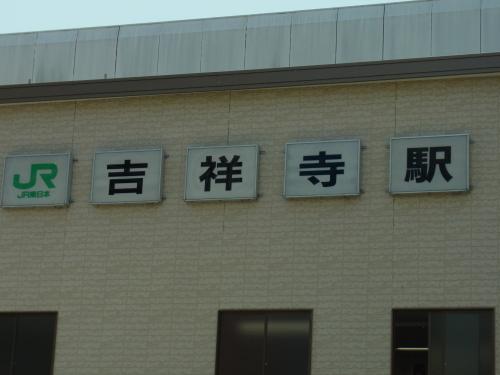 110519-001吉祥寺駅(縮小)