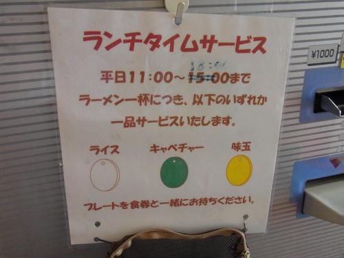 110519-003ランチタイムサービス(縮小)