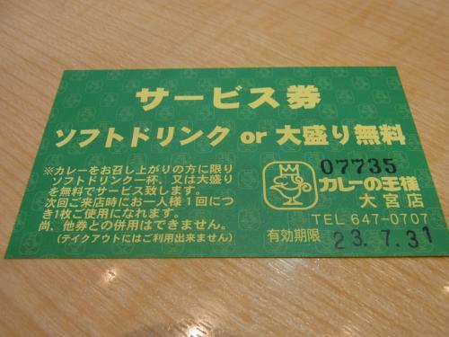 110522-107サービス券(縮小)