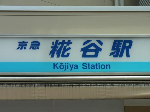110525-001糀谷駅(縮小)