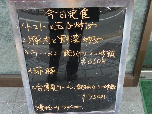 110525-003店頭メニュー(縮小)