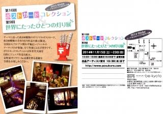 be京都 2014winterポストカードコレクションDM