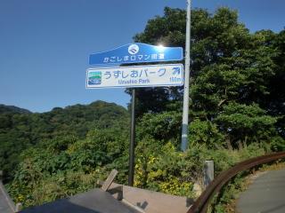 道の駅 黒之瀬戸
