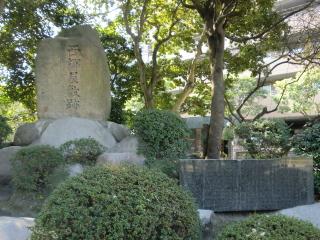 西郷屋敷跡