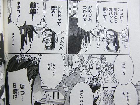 漫画版真・恋姫†無双 006