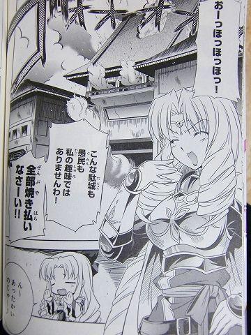 漫画版真・恋姫†無双 003