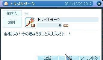 o_20111221193749.png
