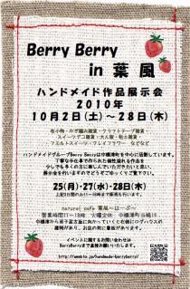 葉風イベントポスター