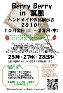 Berry Berry in葉風フライヤー