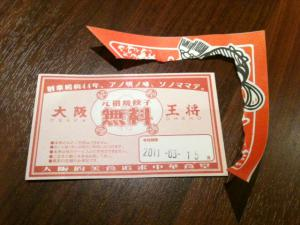 焼餃子無料券