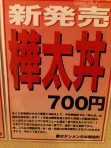 樺太丼ポスター