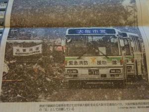 大阪市バス2