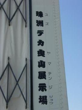 !!!見附島15