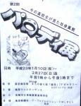 長崎商業高校「パロディ展」2011