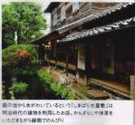 水屋敷@フリーペーパー「スタイルアサヒ」シネマ紀行/島原 20110111