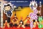 「第7回島原城下ひなめぐり」(~3/6)2011