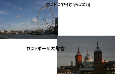 ロンドンアイ(観覧車)とテムズ川