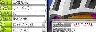 1138姫夏ステ