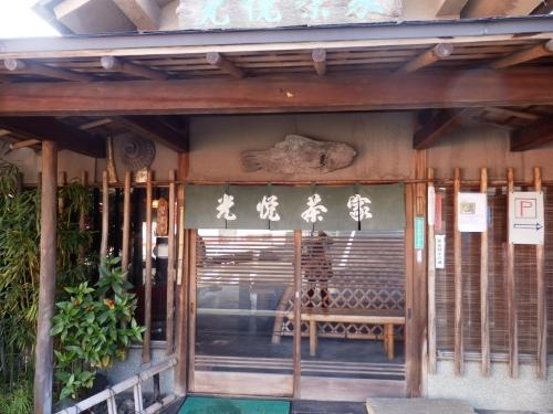 光悦茶屋 (3)_resized
