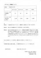 itikumi1.jpg