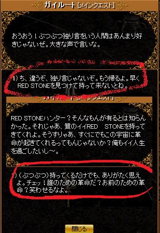 RedStone 11.03.13[03]