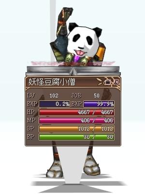 妖怪豆腐小僧ベースLV102