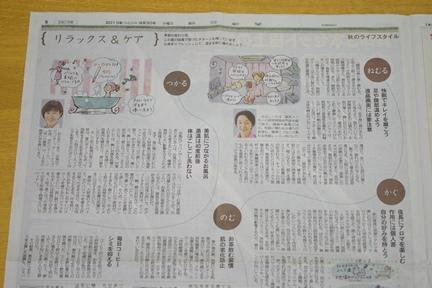 朝日新聞be