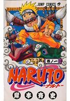 『NARUTO -ナルト-』