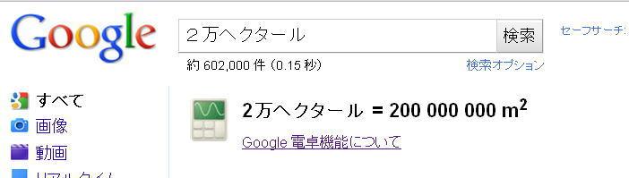 google-20000-hekutaaru-image.jpg
