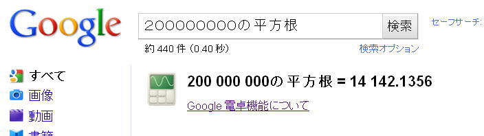 google-kensaku-2man-hekutaaru-image.jpg